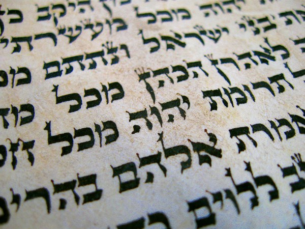 Handwritten Hebrew:  The Tetragrammaton (meaning Four Letters), the word that is roughly in the middle of the image, is the name God revealed to Moses (YHVH).  It is often written as LORD is English translations of the Bible out of reverence for the name of God.