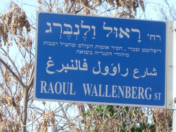 Raoul Wallenberg-Street- Jerusalem