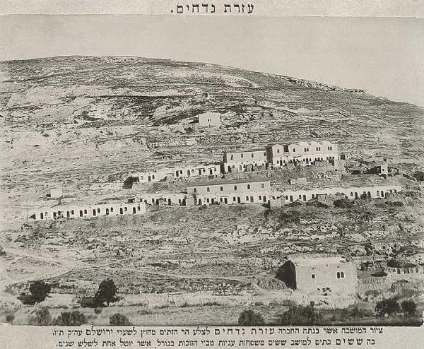 Housing-Silwan-1880-Hashiloach
