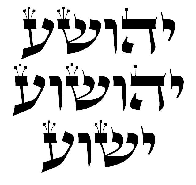 Variations of the Hebrew name Yeshua (Jesus).  The top two are pronounced Yehoshua, and the bottom one is a contraction that is pronounced Yeshua.  This spelling and pronunciation was typical in Jerusalem during the Second Temple period.