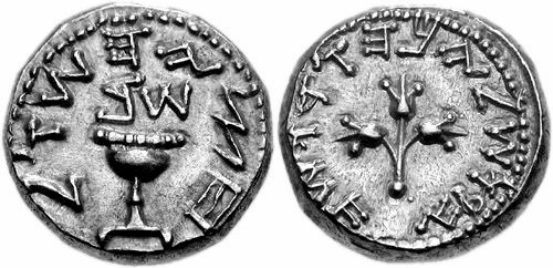 ancient Israeli silver coin-Rome-First Jewish War