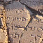 archaeology-Israel-Kursi-inscription