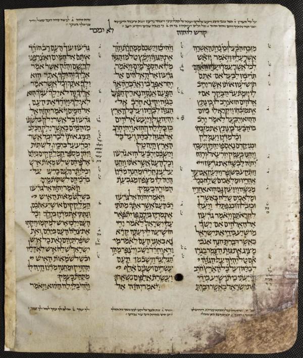 crown of Aleppo, Hebrew Bible