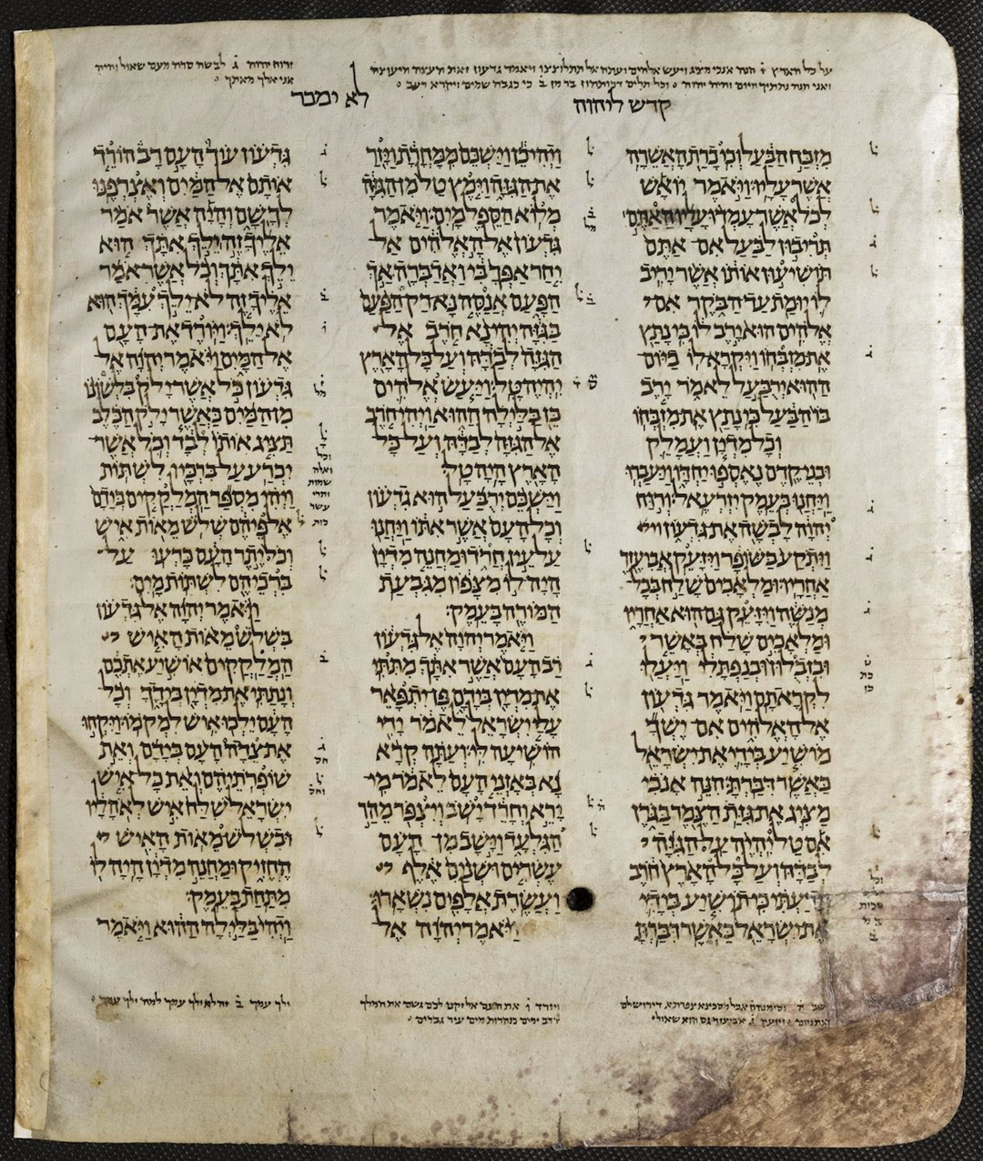 Aleppo Codex - A page from the Book of Judges.  <em>(Source UNESCO © Ben-Zui Institute)</em>
