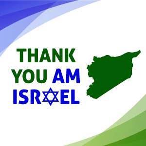 Syrians, Israeli aid, Syria, civil war