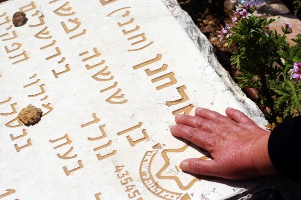 Palestinian terrorism, Yom HaZikaron