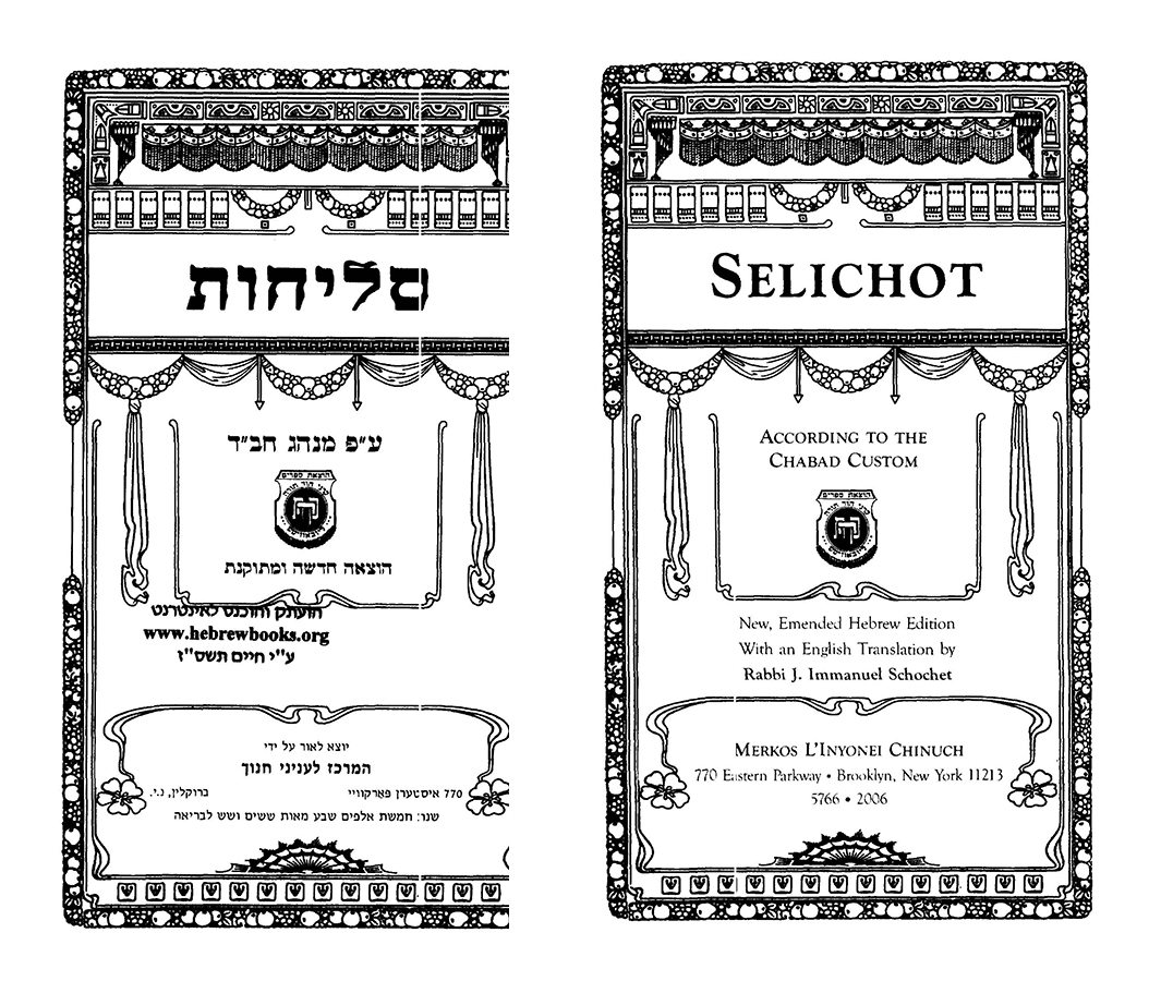 Cover of the Selichot prayer book according to the Chabad Custom.